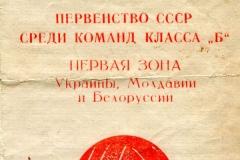 1965_kp-kerch_01